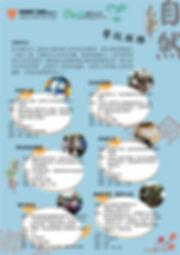 LeafletSchool2019-20_W_v1-01.jpg