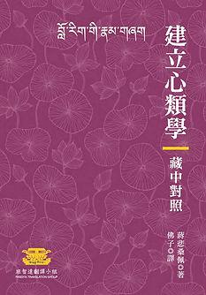 建立心類學cover.jpg