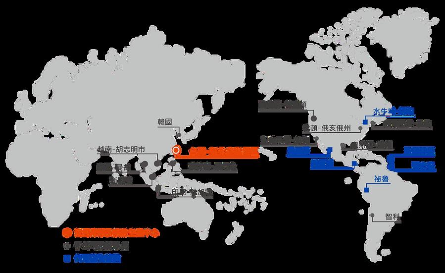 World Presence 全球據點.png