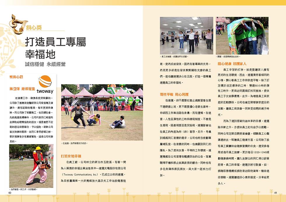 幸福心職場得獎企業專刊_頁面_22.png