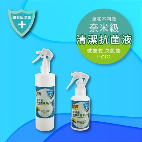 專利奈米級清潔抗菌液
