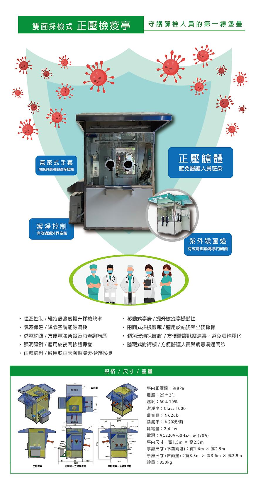ASTER - DM - 正壓式採檢亭_20210608-C-SPEC.png