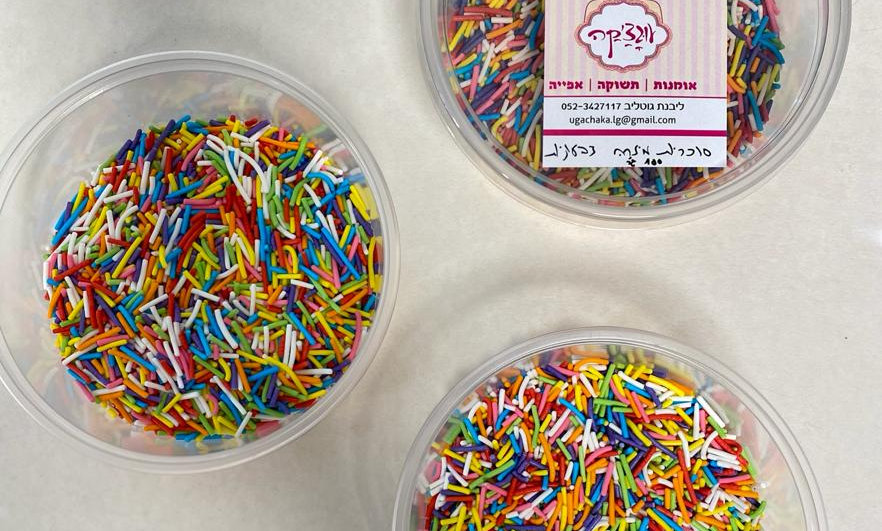 סוכריות מיזרה צבעוניות