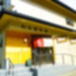 たちばな家|東京都|グランピング