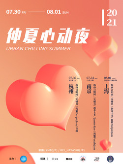 Urban Chilling Summer-仲夏心动夜