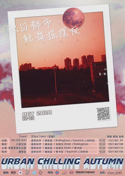 Urban Chilling Autumn-秋日都市轻舞摇摆夜