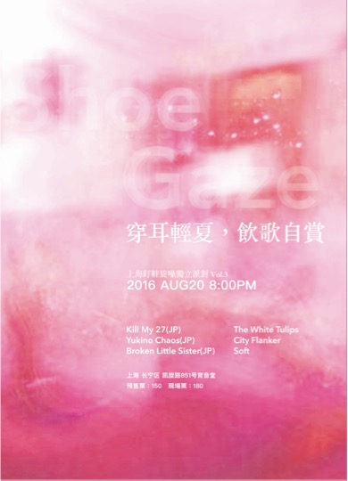 The Third East Asia Shoegaze Festival
