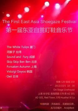 The First East Asia Shoegaze Festival