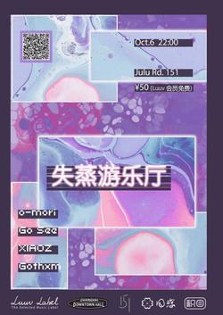 失蒸游乐厅 Vol.1