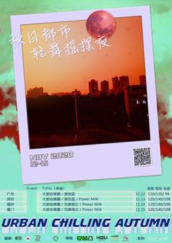 【第二弹】Urban Chilling Autumn-秋日都市轻舞摇摆夜