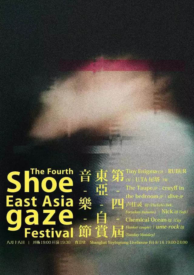 The Fourth East Asia Shoegaze Festival