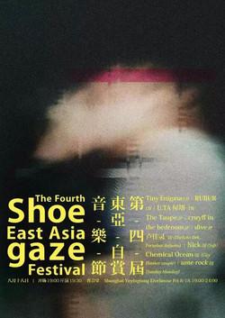 The Fourth East Asia Shoegaze Festival
