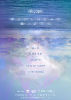第六届中国梦幻自赏另类独立音乐节
