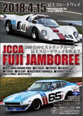 JCCA FUJI JAMBOREE