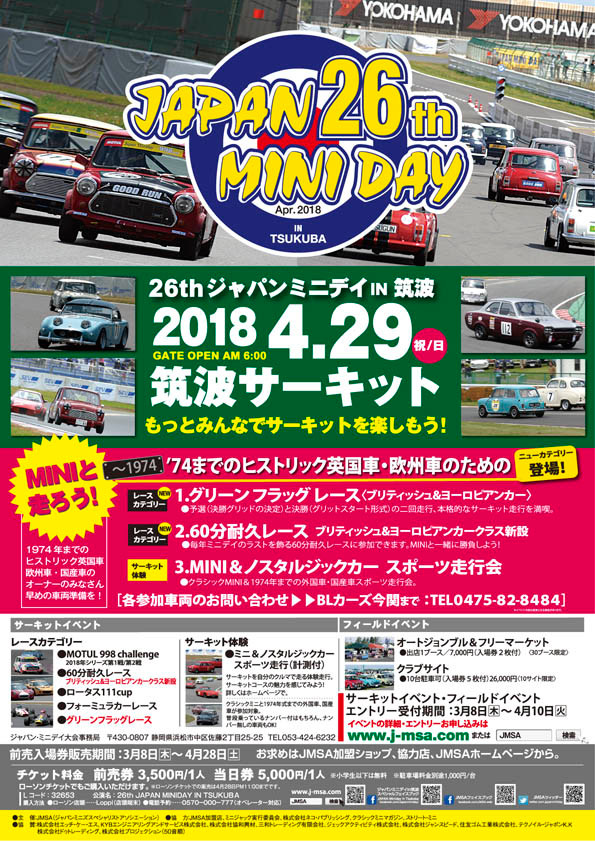 26th Japan Mini Day