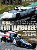 【中止】2020.4/12 JCCA FUJI JAMBOREE