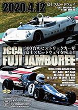 【中止】JCCA FUJI JAMBOREE