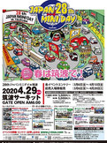 【中止】2020.4/29 28th Japan Mini Day