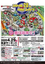 【中止】28th Japan Mini Day