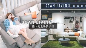 詩肯居家SCAN LIVING 義大利全牛皮沙發 高CP值、雙電動功能款沙發舒適度更升級