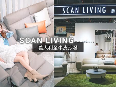 詩肯居家SCAN LIVING|義大利全牛皮沙發|高CP值、雙電動功能款沙發舒適度更升級