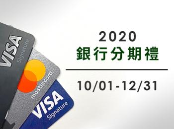 2020銀行分期禮
