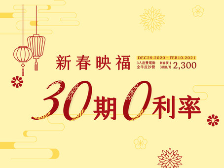 新春映福 • 30分期零利率