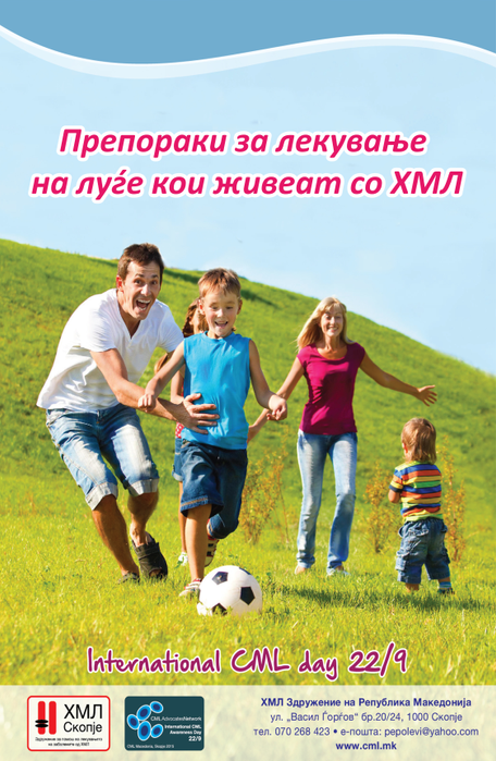 """Брошура - """"Препораки за лекување на луѓе кои живеат со ХМЛ"""""""