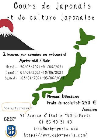 Cours de japonais en présentiel (face to face) Paris 13