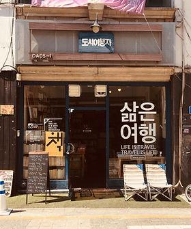 Cours de coréen en présentiel, paris 13, face to face Korean language courses in Paris 13.
