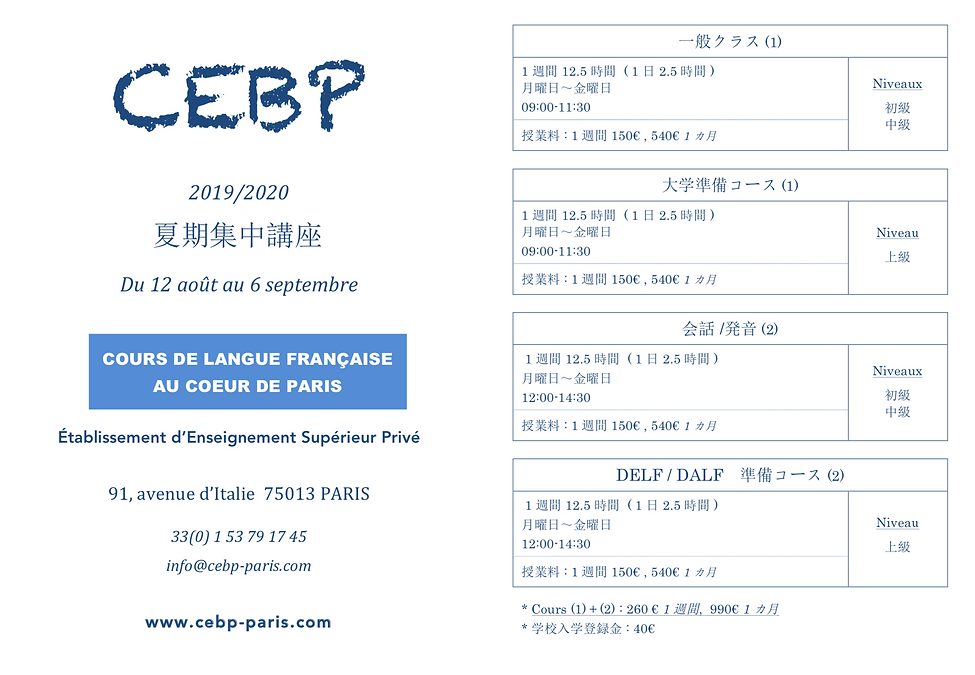 BROCHURE CEBP - ÉTÉ 2019 (jp).png