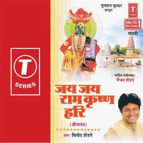 टी सिरीज कंपनी तर्फे प्रकाशित झालेला अल्बम जय जय राम कृष्ण हरि