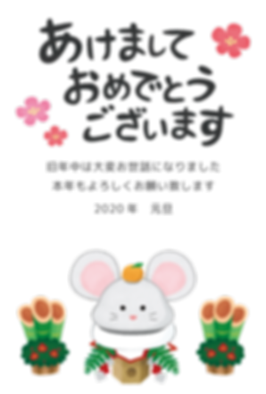 template-new-years-card-rat-kagamimochi-