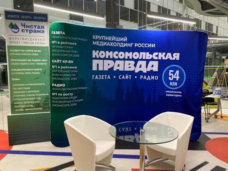 "АНО ""Чистая страна"" поддержало форум в Сколково"