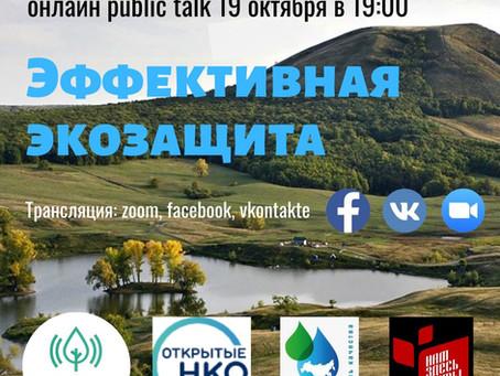 Public talk «Эффективная экозащита»