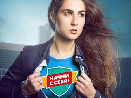 """Проект о молодых экологистах """"Начни с себя"""" стал победителем"""