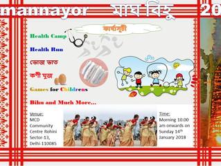 Samannay Bhogali (Magh) Bihu Celebration