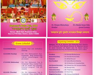 সমন্বয়ৰ শাৰদীয় দূৰ্গাপূজাৰ আয়োজন 2018