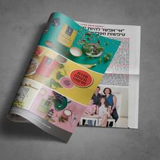 עיצוב מודעת עיתון דני וגלית