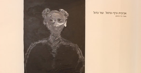 אמנות פמיניסטית - ביקורת עבודות של אביבית גרף-גרסל