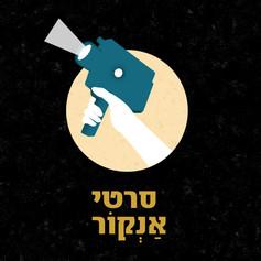 לוגו סרטי אנקור