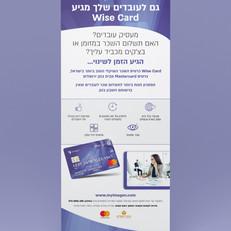 רול-אופ לחברת אשראי אימג׳ן