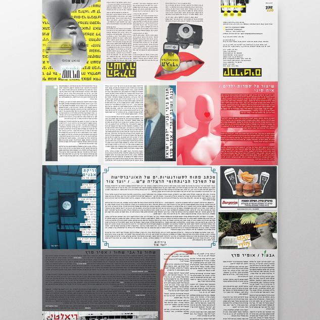 צד ראשון - מגזין קתרזיס