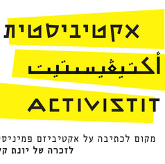לוגו - אקטיביסטית