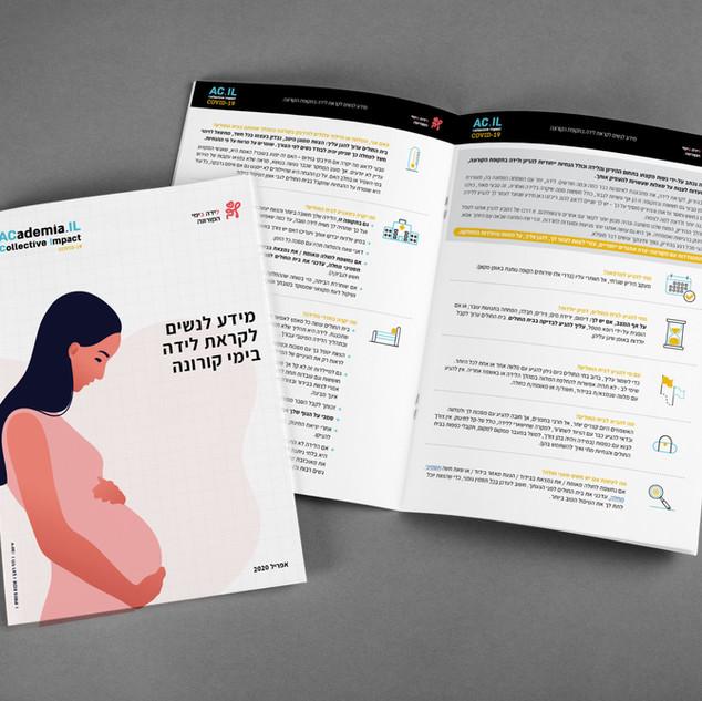 ערכת נשים בהריון