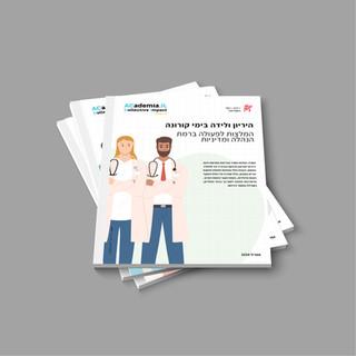 שלושת הערכות - למקבלי ומקבלות ההחלטות, לצוות הרפואי ולנשים