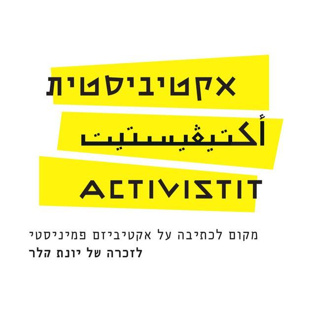 Activistit Logo