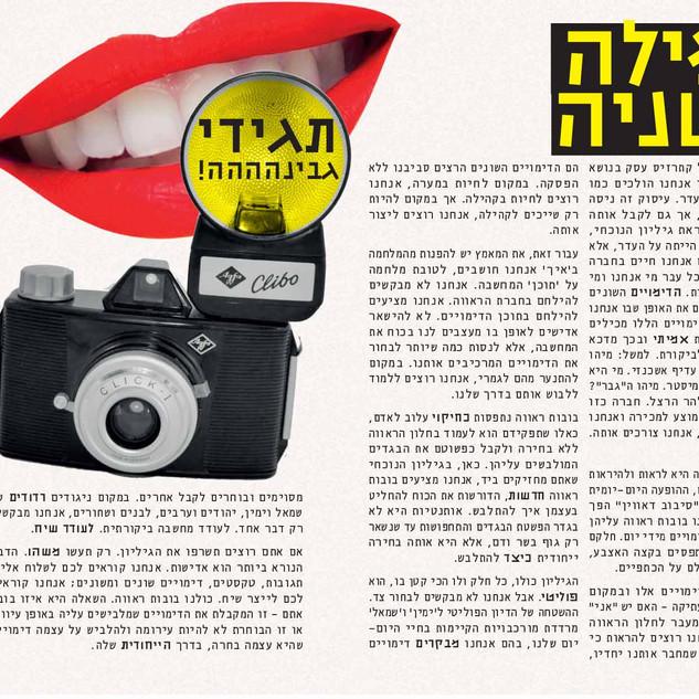 מגזין קתרזיס