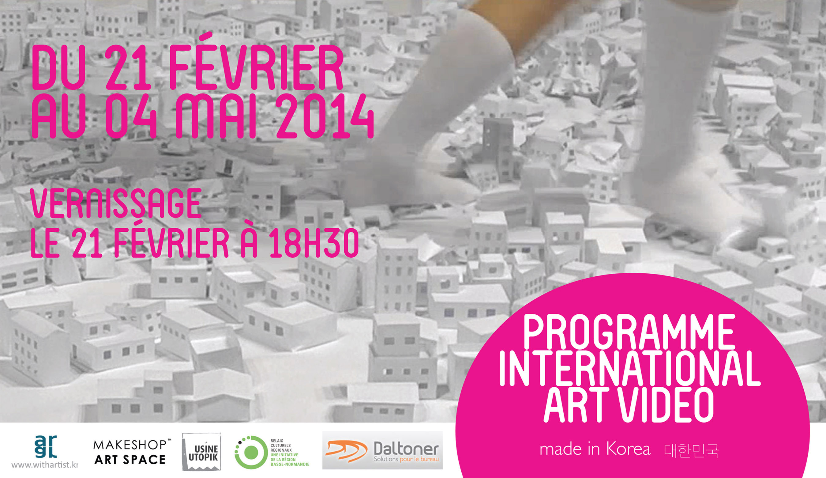 프랑스 노르망디 유진 유토픽 국제 아트 비디오 페스티벌