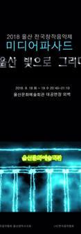 '울산전국창작음악제_미디어파사드' 예술감독 및 리뷰